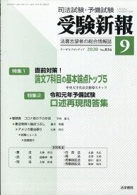 受験新報 2020年 09月号 [雑誌]