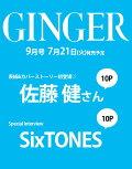 【予約】GINGER (ジンジャー) 2020年 09月号 [雑誌]