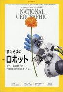 NATIONAL GEOGRAPHIC (ナショナル ジオグラフィック) 日本版 2020年 09月号 [雑誌]