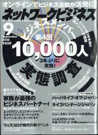 ネットワークビジネス 2020年 09月号 [雑誌]