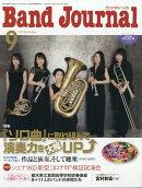 Band Journal (バンド ジャーナル) 2020年 09月号 [雑誌]