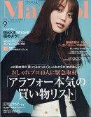 Marisol (マリソル) 2020年 09月号 [雑誌]