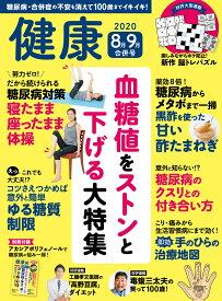 健康 2020年 09月号 [雑誌]