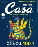 Casa BRUTUS (カーサ・ブルータス) 2020年 09月号 [雑誌]