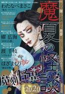 ドラマチック愛と涙増刊 魔夏の怪談2020 2020年 09月号 [雑誌]