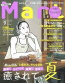 バッグinサイズ Mart (マート) 2020年 09月号 [雑誌]