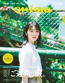 mina (ミーナ) 2020年 09月号 [雑誌]
