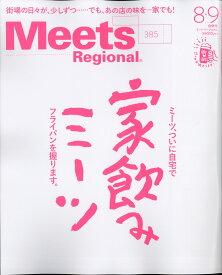 Meets Regional (ミーツ リージョナル) 2020年 09月号 [雑誌]