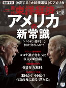 週刊 東洋経済 2020年 9/19号 [雑誌]