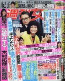 週刊女性 2020年 9/8号 [雑誌]