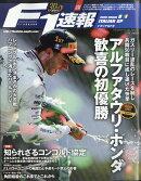 F1 (エフワン) 速報 2020年 9/17号 [雑誌]