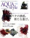 Aqua Style VOL.8