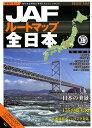 JAFルートマップ全日本 1/20万