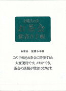 【バーゲン本】お茶会覚書き手帳