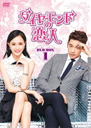 ダイヤモンドの恋人 DVD-BOX1