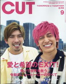 Cut (カット) 2020年 09月号 [雑誌]