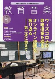 教育音楽 中学・高校版 2020年 09月号 [雑誌]