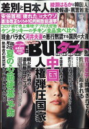 実話BUNKA (ブンカ) タブー 2020年 09月号 [雑誌]