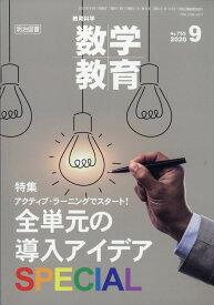 教育科学 数学教育 2020年 09月号 [雑誌]