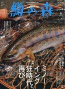 鱒の森 2020年 09月号 [雑誌]