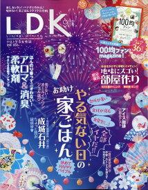 LDK (エル・ディー・ケー) 2020年 09月号 [雑誌]