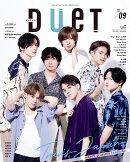 Duet (デュエット) 2020年 09月号 [雑誌]