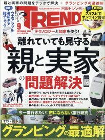 日経 TRENDY (トレンディ) 2020年 09月号 [雑誌]