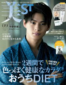 美ST (ビスト) 2020年 09月号 [雑誌]
