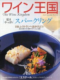 ワイン王国 2020年 09月号 [雑誌]