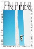 小説 TRIPPER (トリッパー) 2020年 9/30号 [雑誌]