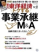 週刊 東洋経済 2020年 9/12号 [雑誌]
