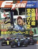 F1 (エフワン) 速報 2020年 9/10号 [雑誌]