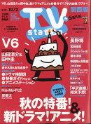 TV station (テレビステーション) 関西版 2020年 9/19号 [雑誌]