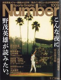 Sports Graphic Number (スポーツ・グラフィック ナンバー) 2020年 9/3号 [雑誌]