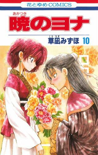 暁のヨナ(第10巻) (花とゆめコミックス) [ 草凪みずほ ]