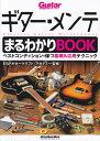 ギター・メンテまるわかりBOOK ベストコンディションを保つ基礎&応用テクニック (リットーミュージック・ムック) […