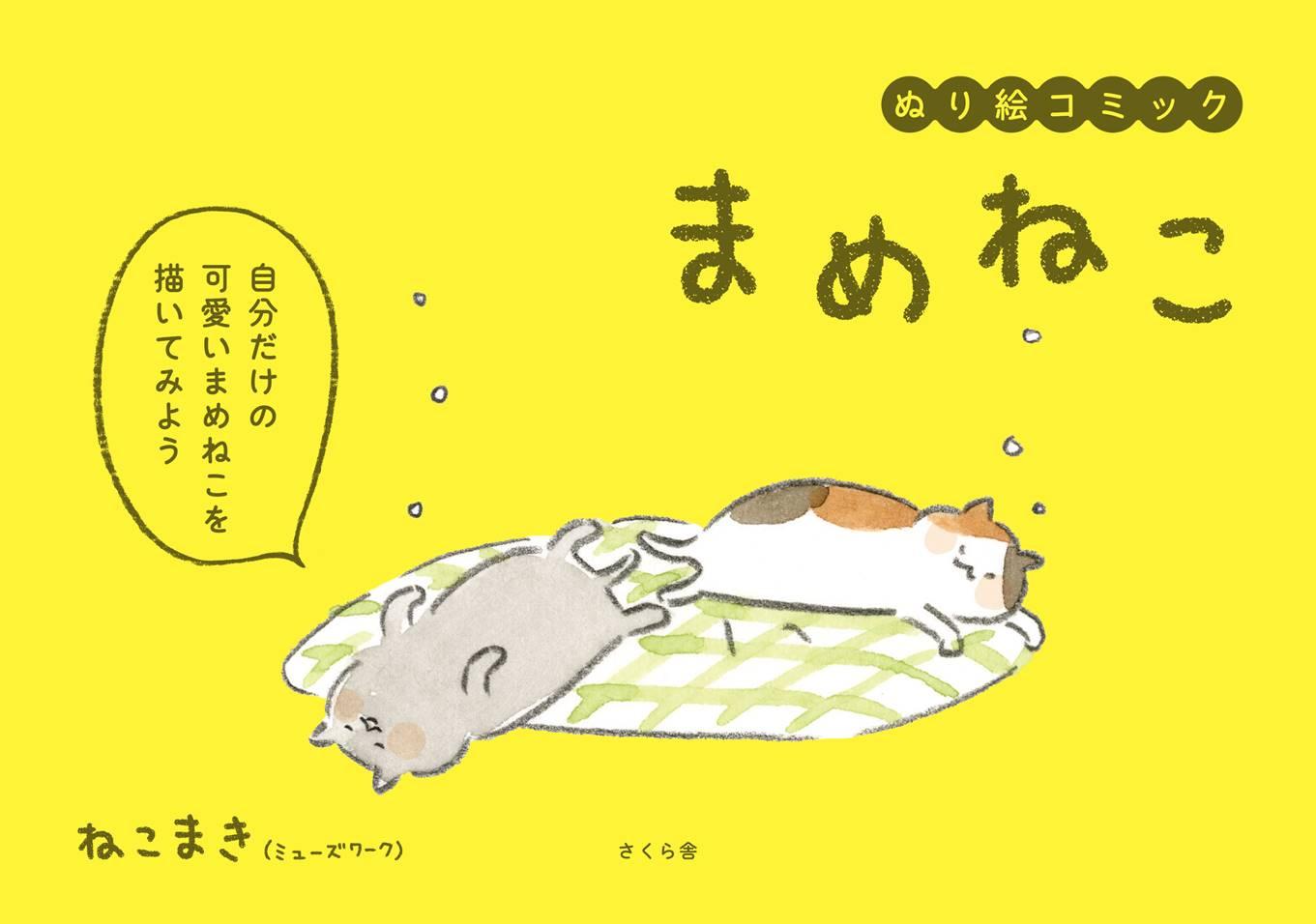 ぬり絵コミック まめねこ [ ねこまき(ミューズワーク) ]