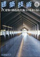 建築技術 2020年 09月号 [雑誌]