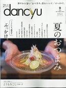 dancyu (ダンチュウ) 2020年 09月号 [雑誌]