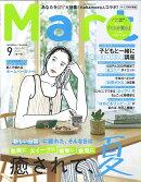 Mart (マート) 2020年 09月号 [雑誌]