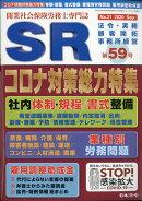 SR (エスアール) 2020年 09月号 [雑誌]