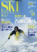 スキーグラフィック 2020年 09月号 [雑誌]
