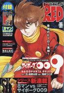 チャンピオン RED (レッド) 2020年 09月号 [雑誌]