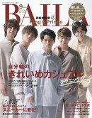 BAILA (バイラ) 2020年 09月号 [雑誌]