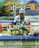 bobber (ボーバー) Vol.98 2020年 09月号 [雑誌]