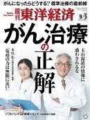 週刊 東洋経済 2020年 9/5号 [雑誌]