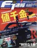 F1 (エフワン) 速報 2020年 9/3号 [雑誌]