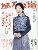 婦人公論 2020年 9/8号 [雑誌]