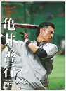 亀井善行(読売ジャイアンツ)(2020年1月始まりカレンダー)