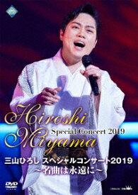 三山ひろしスペシャルコンサート2019 〜名曲は永遠に〜 [ 三山ひろし ]